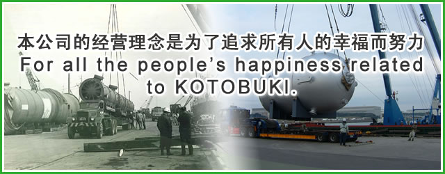 For all the people's happiness related to KOTOBUKi.